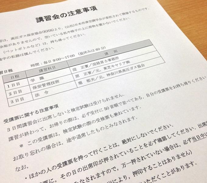 冷凍機械責任者の東京講習会の注意事項。