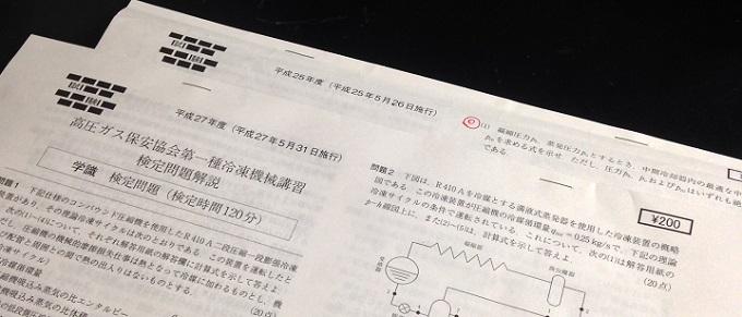 第一種冷凍機械講習の過去の検定問題。一年分が200円で販売されていた。