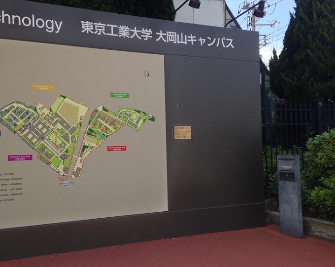 東京工業大学大岡山キャンパスの入り口。交通の便が良く、非常にキレイな建物。