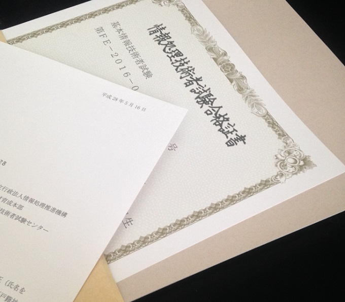 基本情報技術者の合格証書の封筒を開封してみた。厚紙とお知らせと合格証書が入っていた。