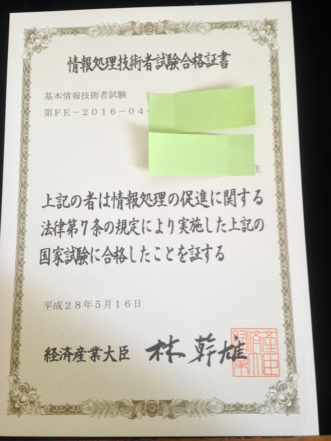 基本情報技術者の合格証書。情報処理技術者試験の合格証書はかなり豪華。