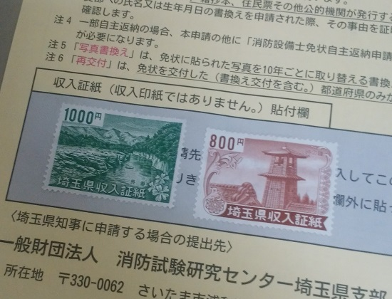 消防設備士免状の紛失による再交付のため、埼玉県収入証紙を1800円分購入した。