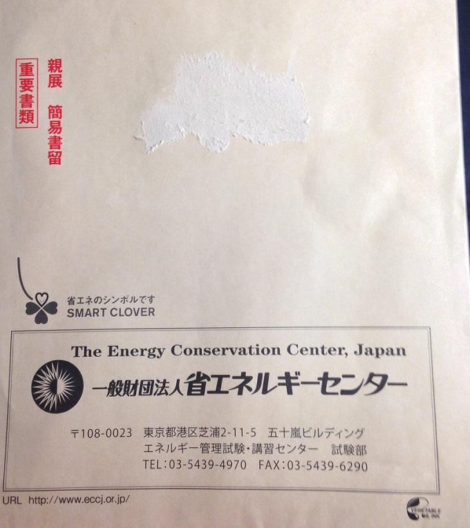 エネルギー管理士合格証明書が入った封筒。