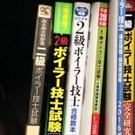 【2級ボイラー技士】試験受験記