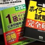 【1級ボイラー技士】合格体験記
