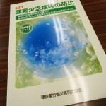 【酸欠の資格】酸素欠乏・硫化水素危険作業主任者技能講習