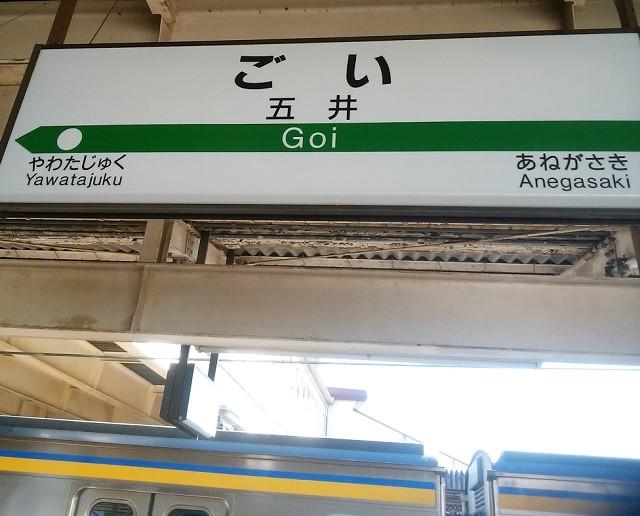 ボイラー試験や衛生管理者試験を受験しに五井まで来た。関東安全衛生技術センター行きのバスが五井駅から発着する。