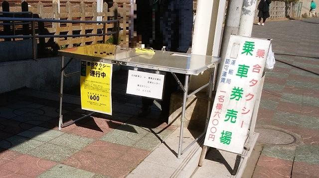 五井駅前の乗合タクシー乗り場。関東安全衛生技術センターで各種ボイラー試験や衛生管理者試験を実施する日に営業する。試験センターまでの乗合タクシーが発着する。