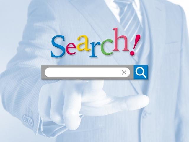 検索エンジンで分からない言葉を検索しよう。
