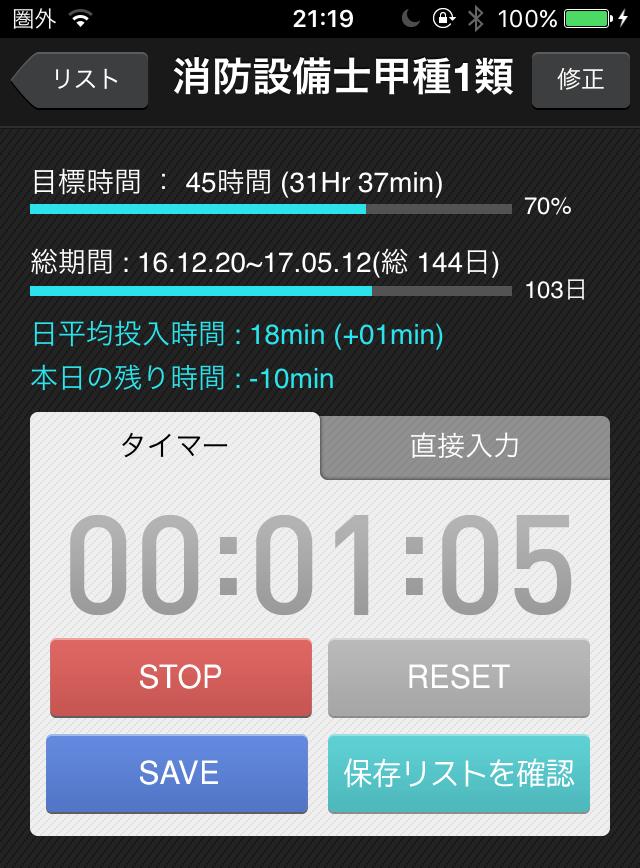 資格試験の勉強時間計測アプリ。