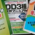 工事担任者DD3種の参考書レビューと勉強方法