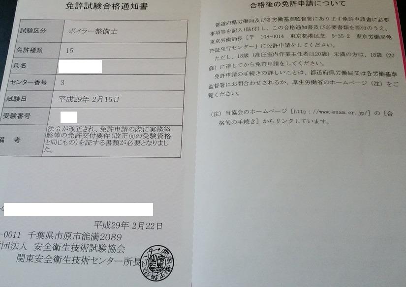 ボイラー整備士の合格通知書。免許にするには実務経験が必要。
