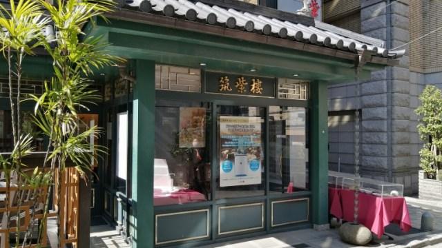 筑紫楼 恵比寿店
