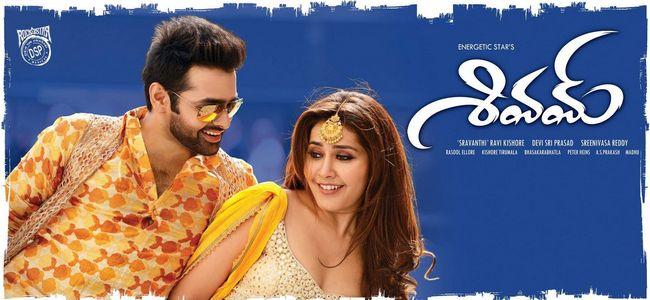 Shivam-Telugu-Movie-Review