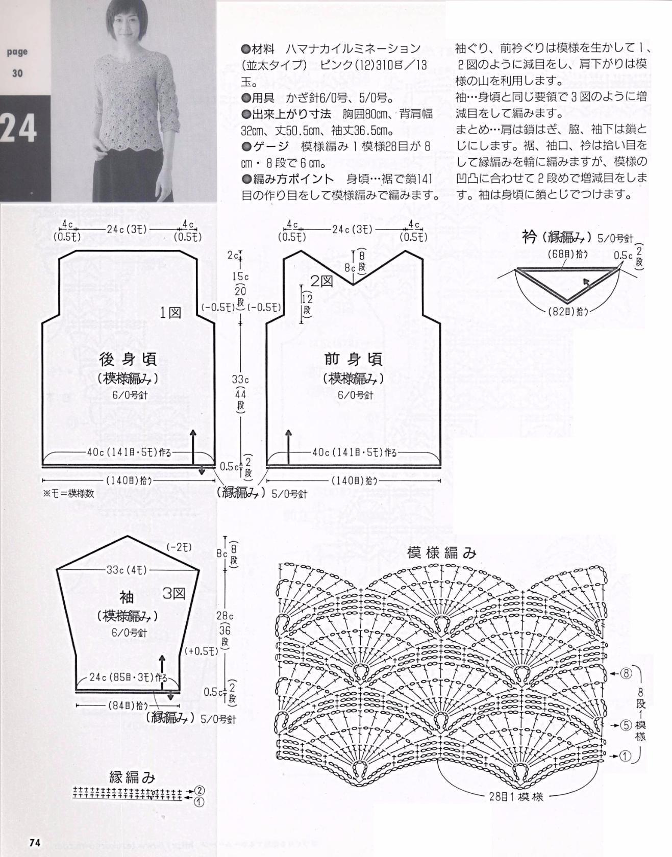 Blusa a crochet con esquemas media manga2