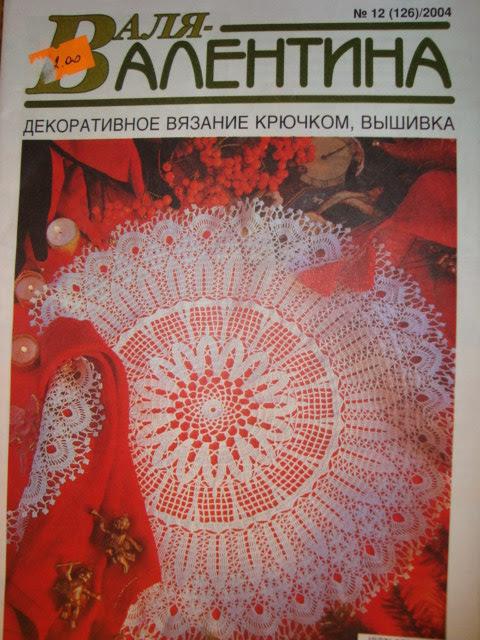 Revista de crochet para descargar. Revista con tapetes y manteles
