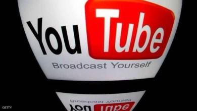Photo of يوتيوب يطلق ميزة تنبه المستخدمين للمحتوى الزائف