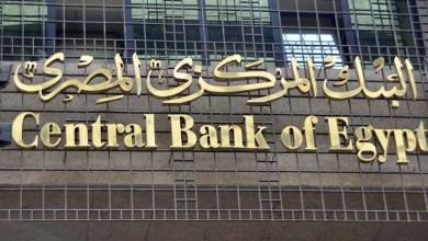 البنك المركزي المصري العملات الرقمية - تقني نت