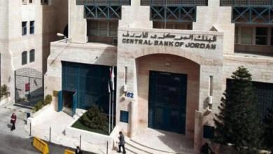 Photo of البنك المركزي الأردني يحذر من عملة Dagcoin