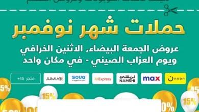 Photo of عروض الجمعة السوداء 2019 كل ما تحتاج معرفته عن هذا اليوم