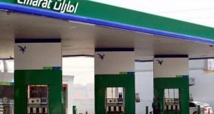 أسعار البنزين و الوقود في الإمارات شهر مايو 2020 - تقني نت الامارات