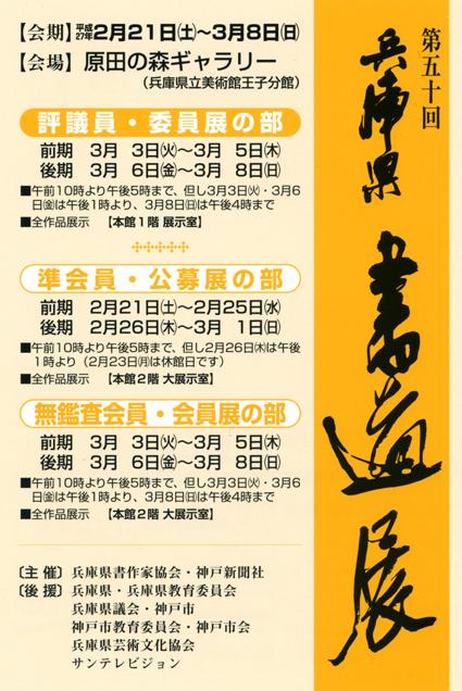 2015兵庫県書道展