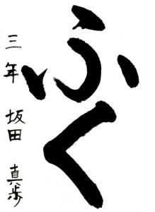 小学三年生 坂田 真步