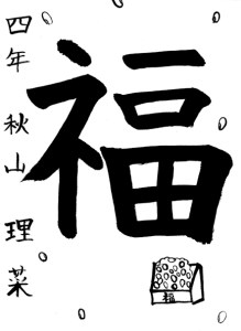 小学四年生 秋山 理菜