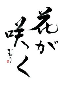 3.中学生 田浦佳央理