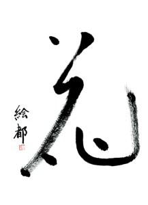 7.中学生 中田絵都