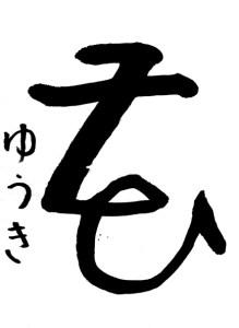 34.小学二年生 田中優輝