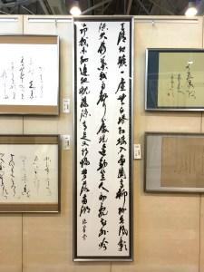 無鑑査 (12)