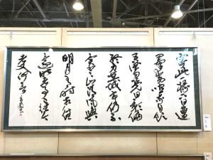 無鑑査 (8)