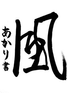 第5回滴仙web書展 (2)