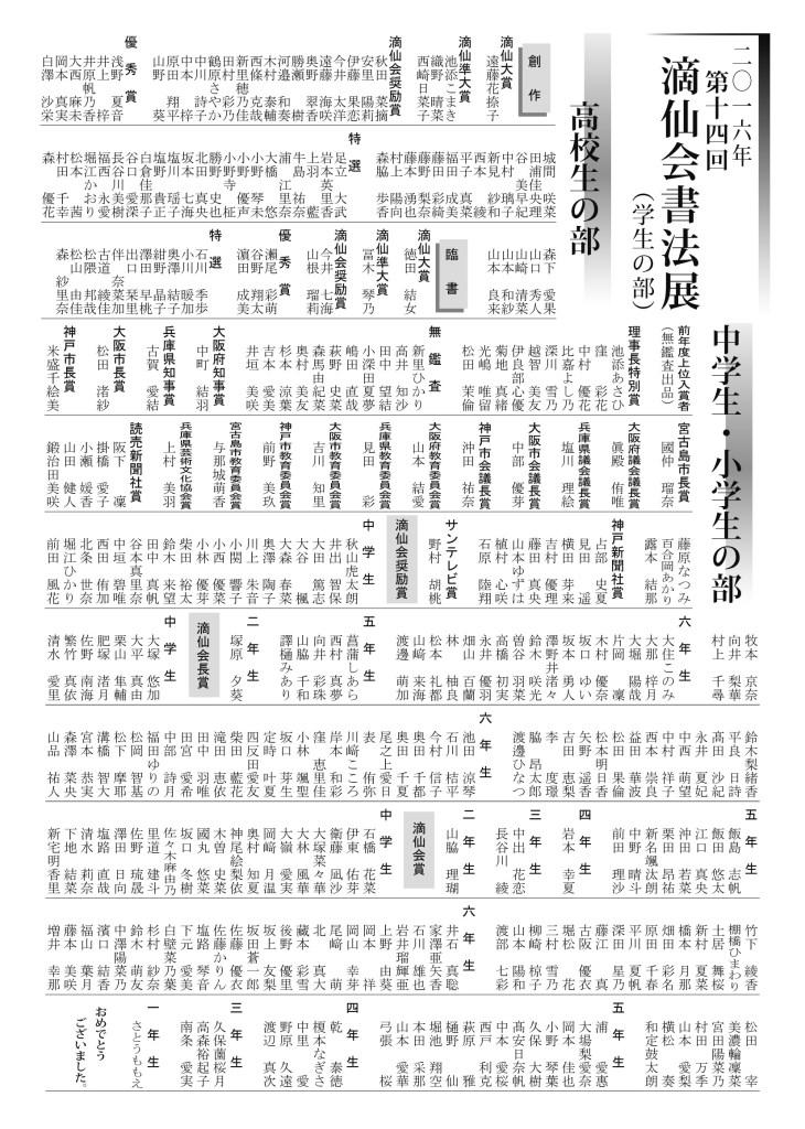第14回学生名簿A4-1