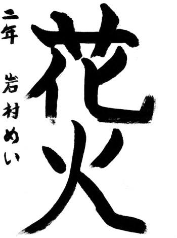 第8回滴仙web書展  (29)