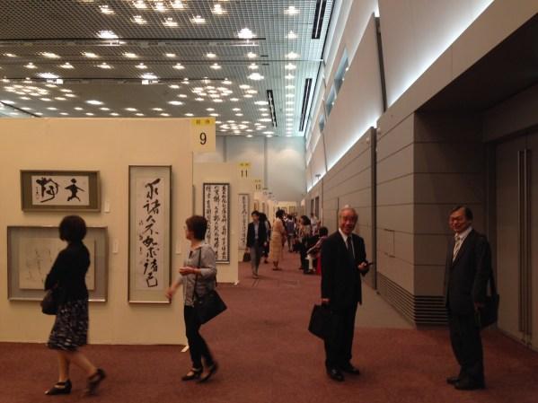 日本の書展 (7)