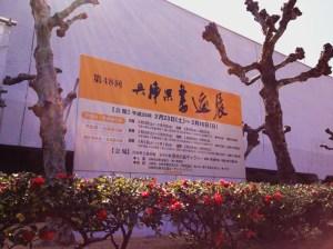 兵庫県書道展04
