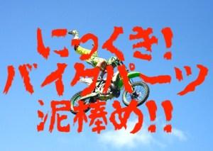 バイク泥棒に鉄槌を!
