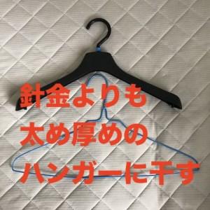 針金ハンガーよりも太め厚めのハンガーに干すと乾燥効率アップ!