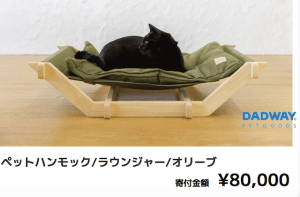 dadwayハンモックペット用猫
