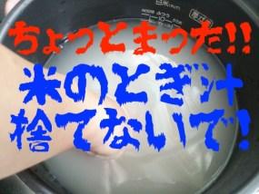 ちょっと米のとぎ汁捨てないで!