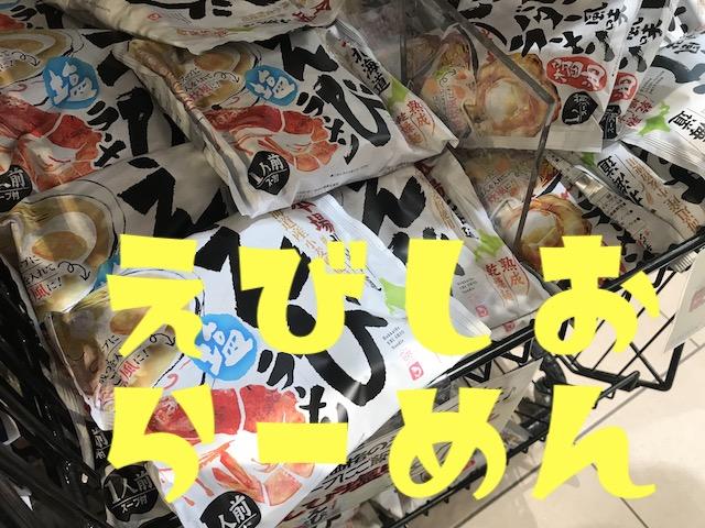 北海道ご当地ラーメンえび塩ラーメン