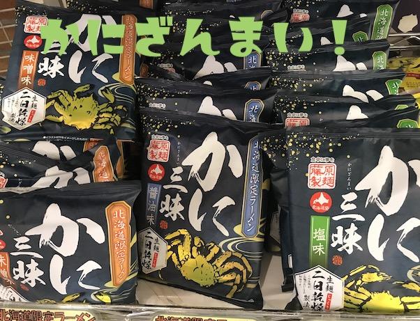 北海道ご当地限定かに三昧インスタントラーメン