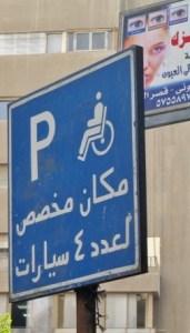 アラビア語の道路標識