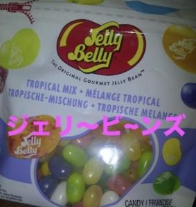アフリカ某国スーパーで買ったジェリービーンズ