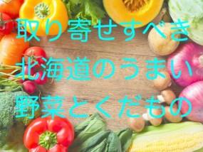 取り寄せるべき 北海道のうまいもん野菜と果物