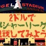 2ドルでメジャーリーグ観戦してみよう