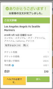 チケット購入決済画面値段が違う!