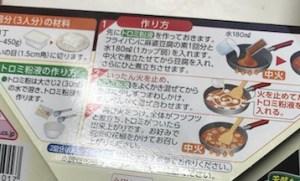 麻婆豆腐の作り方説明書